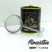 手づくりほうじ茶 Roastea(ロースティー)<送料無料>