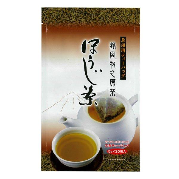 画像1: ほうじ茶ティーバッグ 5g×20ケ
