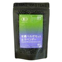 香る煎茶 有機ベルガモット&ラベンダー