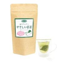 【低カフェイン煎茶】 やさしい煎茶ティーバッグ  2g×15ケ