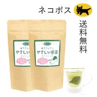 ネコポス送料無料!2袋セット【低カフェイン煎茶】 やさしい煎茶ティーバッグ  2g×15ケ