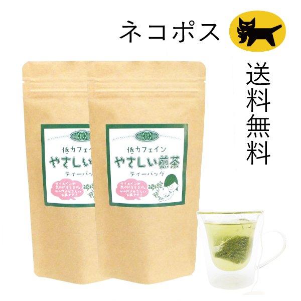 画像1: ネコポス送料無料!2袋セット【低カフェイン煎茶】 やさしい煎茶ティーバッグ  2g×15ケ