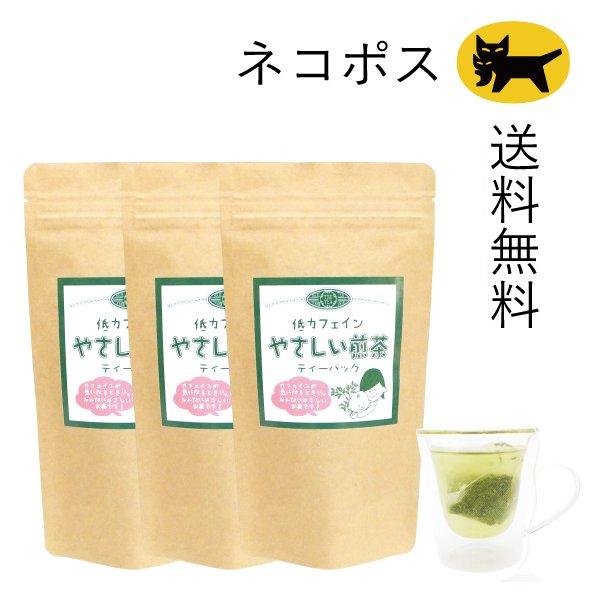 画像1: ネコポス送料無料!3袋セット【低カフェイン煎茶】 やさしい煎茶ティーバッグ  2g×15ケ