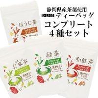 【ネコポス送料無料】ティーバッグ(ヒモ付き)4種セット