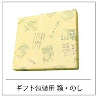ギフト用セット箱(包装・のし付)