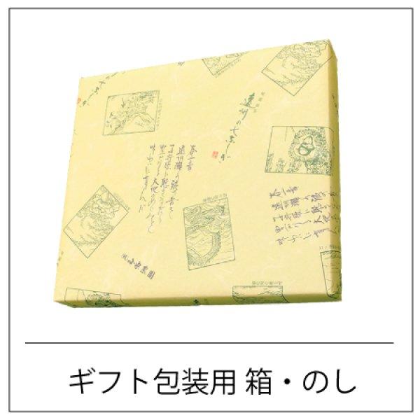 画像1: ギフト用セット箱(包装・のし付)
