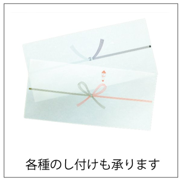 画像2: ギフト用セット箱(包装・のし付)