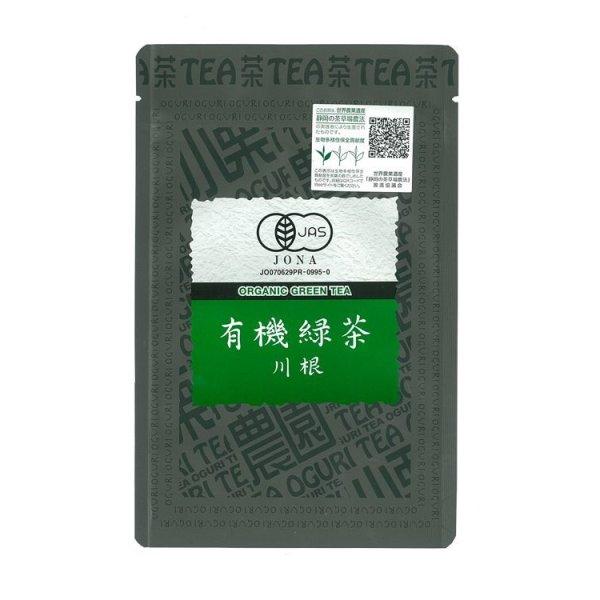 画像1: 有機緑茶 川根