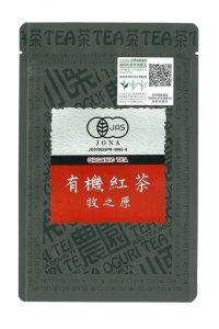 【茶草場農法】有機紅茶 牧之原