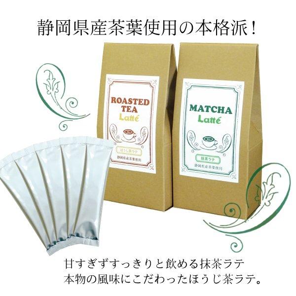 画像2: 静岡県産茶葉使用 ほうじ茶ラテ