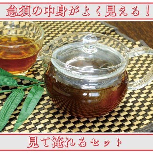 画像1: 【送料無料】HARIO耐熱ガラス製 茶茶急須で淹れる!【見て淹れるセット】プーアール茶と黒烏龍茶 ティーバッグセット