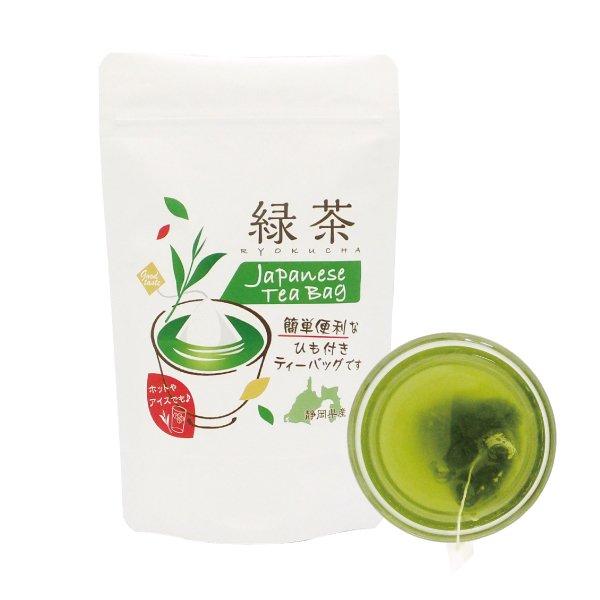 画像1: 緑茶ティーバッグ(ヒモ付き) 2.5g×10ケ