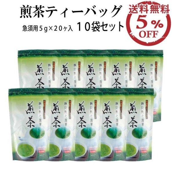 画像1: 【送料無料】煎茶ティーバッグ10袋セット