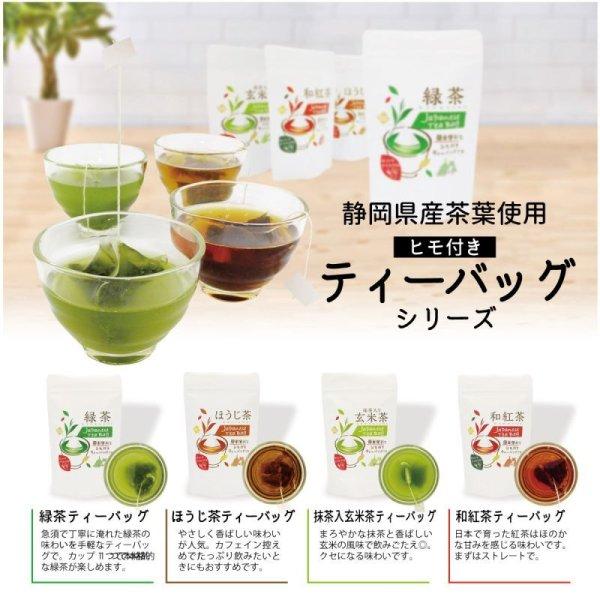 画像3: 抹茶入玄米茶ティーバッグ(ヒモ付き) 2.5g×10ケ