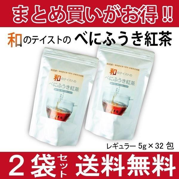 画像1: 【送料無料】お得にまとめ買い!和のテイストのべにふうき紅茶 5g×32包【2袋セット】