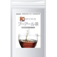 和のテイストのプーアール茶 お試しセット 5g×10包〈送料無料〉〈ネコポス発送〉〈代引き不可〉〈配達日指定不可〉