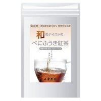 和のテイストのべにふうき紅茶 レギュラー