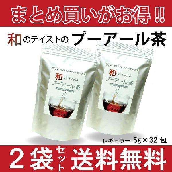 画像1: 【送料無料】お得にまとめ買い!和のテイストのプーアール茶 5g×32包【2袋セット】