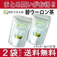 【送料無料】お得にまとめ買い!和のテイストの碧ウーロン茶 5g×32包【2袋セット】