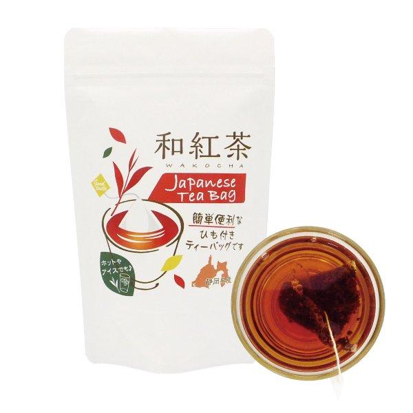 画像1: 和紅茶ティーバッグ(ヒモ付き) 2.5g×10ケ