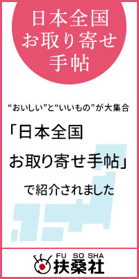 """""""おいしい""""と""""いいもの""""が大集 合日本全国お取り寄せ手帖で紹介されました"""