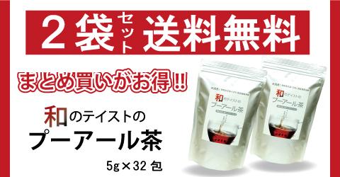 和のテイストのプーアール茶2袋セット 送料無料