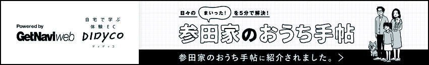参田家のおうち手帖に紹介されましたリンクバナー
