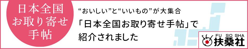 """""""おいしい""""と""""いいもの""""が大集合「日本全国お取り寄せ手帖」で紹介されましたリンクバナー"""