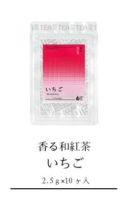 香る和紅茶いちご商品ページへのリンク画像