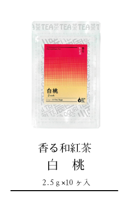香る和紅茶白桃商品ページへのリンク画像