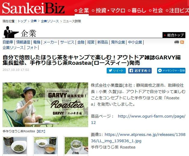 SankeiBiz 2017年10月10日版に掲載いただきました 画像