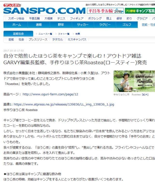 SANSPO.com 2017年10月10日版に掲載いただきました 画像