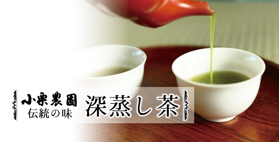 小栗農園伝統の味深蒸し茶 メイン画像