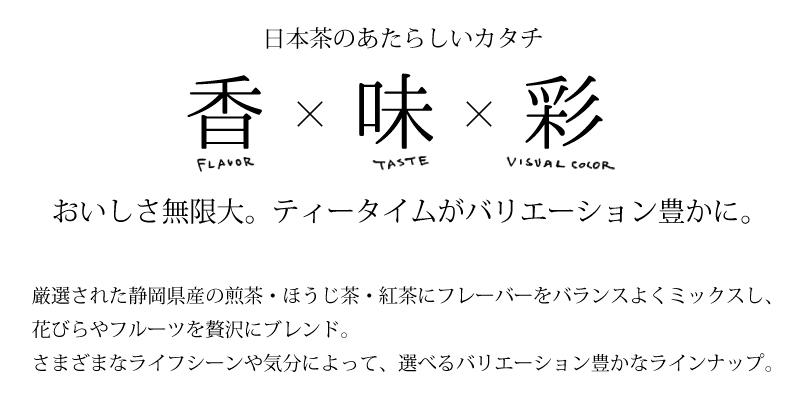 日本茶のあたらしいカタチ 香×味×彩 トップ説明文