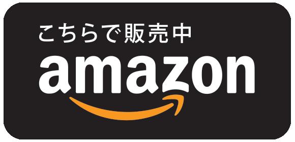 Amazon販売サイトはこちらから