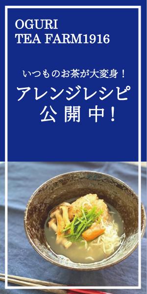 """""""小栗農園のお茶アレンジメニュー"""