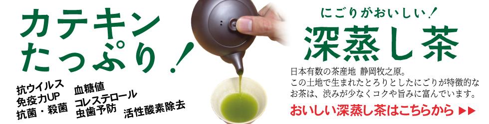 深蒸し茶でウイルス感染予防。美味しく飲んで健康生活