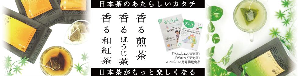 あんふぁん掲載!日本茶のフレーバーティー香る煎茶、香るほうじ茶、香る和紅茶。