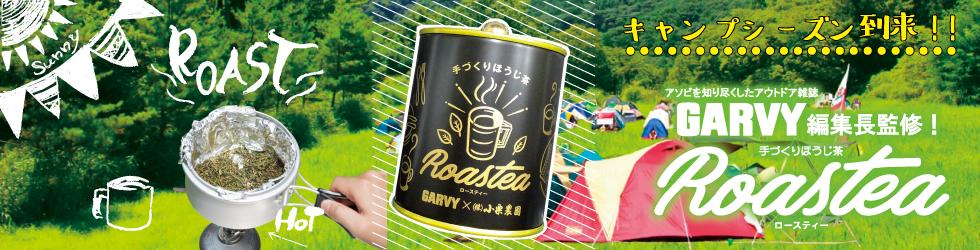 キャンプシーズン到来!アソビを知り尽くしたアウトドア雑誌GARVY編集長監修!手づくりほうじ茶Roastea