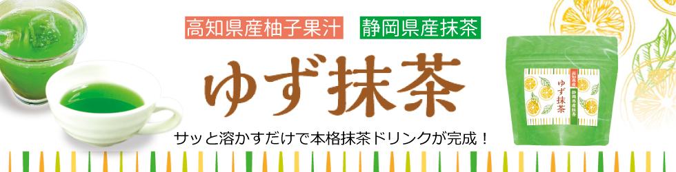 高知県産ゆず果汁使用ゆず抹茶。水で溶くだけで美味しくできる新感覚抹茶ドリンク。