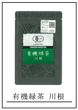 茶草場農法認定商品有機緑茶川根 商品ページへのリンク画像