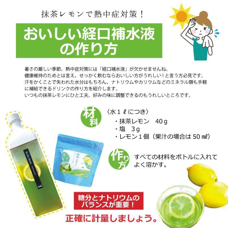 抹茶レモンで熱中症対策!おいしい経口補水液の作り方 水1ℓにつき抹茶レモン40g 塩3g  レモン1個(果汁の場合は50㎖) すべての材料をボトルに入れてよく溶かす。