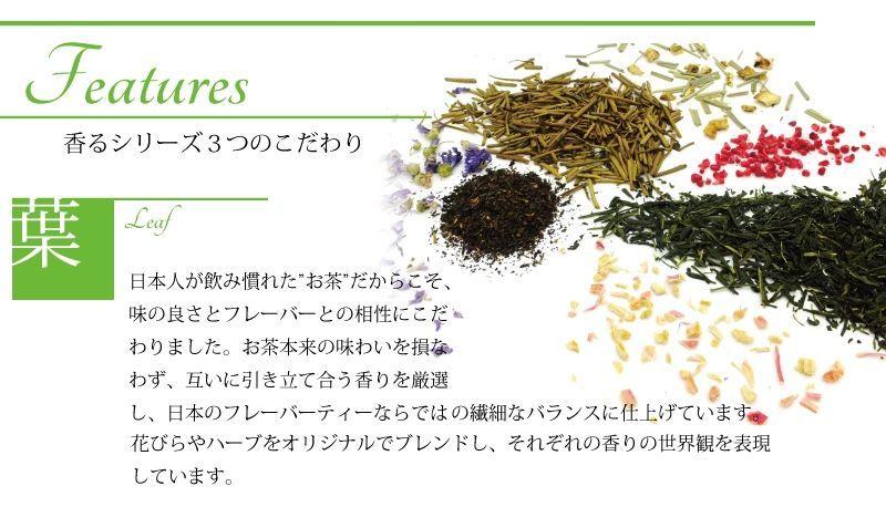 香るシリーズ3つのこだわり その1 茶葉