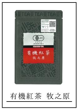 茶草場農法認定商品有機紅茶牧之原 商品ページのリンク画像