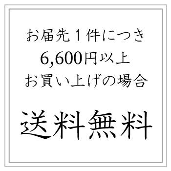 お届け先1件につき6600円お買い上げで送料無料