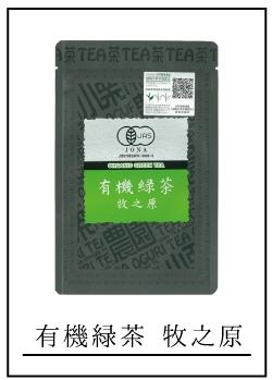 茶草場農法認定有機緑茶牧之原 商品ページへのリンク画像