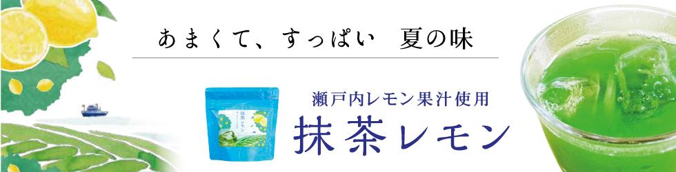 あまくて、すっぱい夏の味 瀬戸内レモン果汁使用抹茶レモン