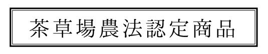 茶草場農法認定商品の紹介画像