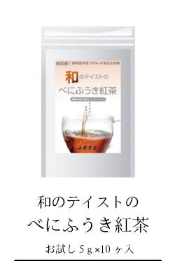 和のテイストのべにふうき紅茶おためし(ティーバッグ10個入り)商品ページへのリンク画像
