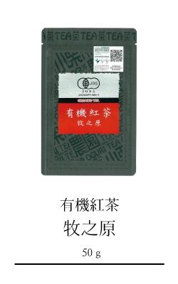 有機紅茶牧之原商品ページへのリンク画像